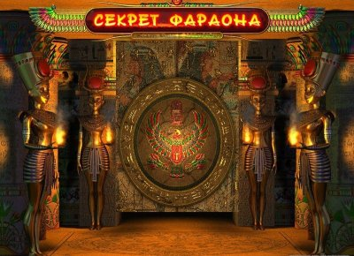 Секрет Фараона / Secret of the Pharaoh