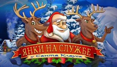 Янки на службе у Санта-Клауса / New Yankee: In Santa's Service
