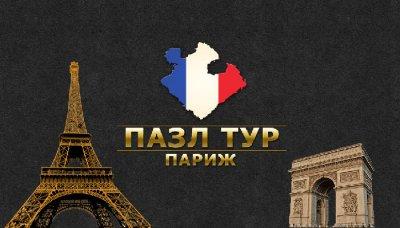 Пазл тур Париж / Jigsaw Tour Paris